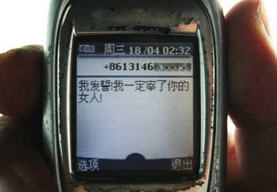 宋先生收到的杀妻短信。赵静/摄