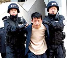 公安部通缉令