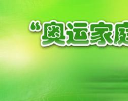"""""""奥运家庭 绿色行动""""玉渊潭植树活动"""