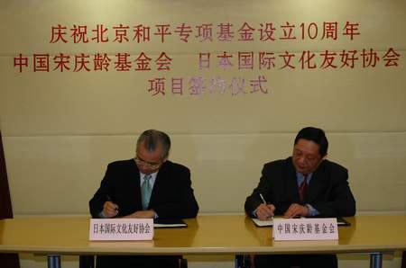 李宁秘书长、远藤满信会长在协议书上签字