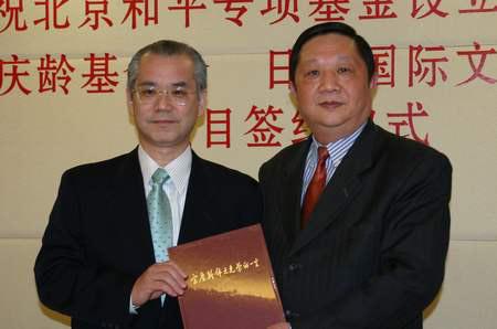 李宁秘书长和远藤满信会长互换协议书