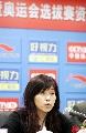 图文:全国跳水冠军赛发布会 周继红回答提问