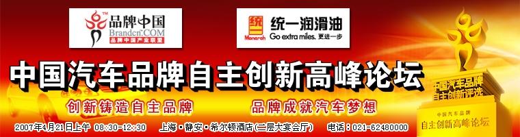 中国汽车自主品牌创新评选