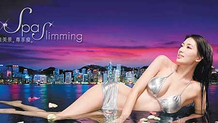 林志玲替香港某丰胸瘦身专门店拍摄2007年最新广告。