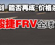 两厢车骏捷FRV全球首发