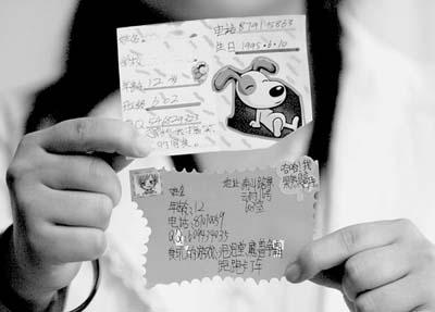 """小学生流行派发自制""""名片"""" 职务栏填上""""大元帅""""(图)图片"""