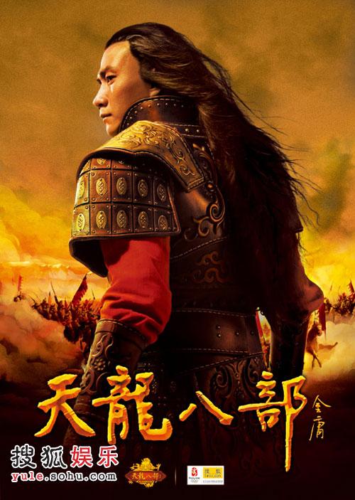 胡军为《天龙八部》拍摄的海报