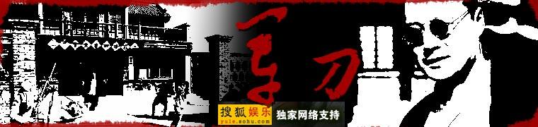 24集电视连续剧《军刀》