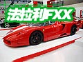 法拉利FXX