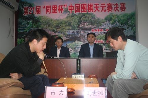 天元赛决赛第二局古力不敌刘世振