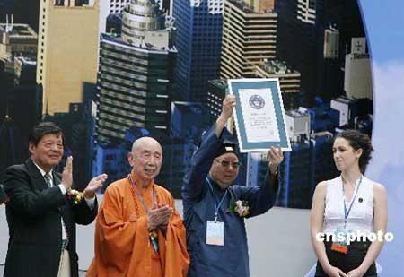 香港道教联合会主席汤伟奇(右二)高举纪录牌。