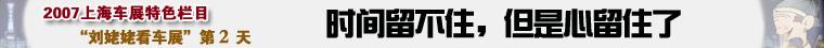 2007上海车展,刘姥姥看车展