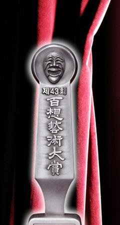 第43届百想艺术大赏