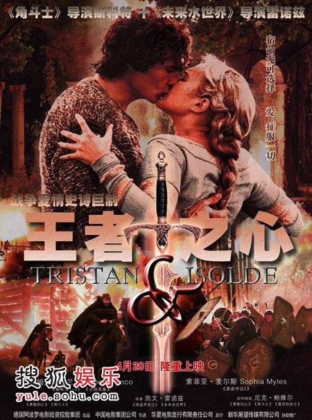 《王者之心》海报