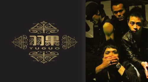 羽果乐队1