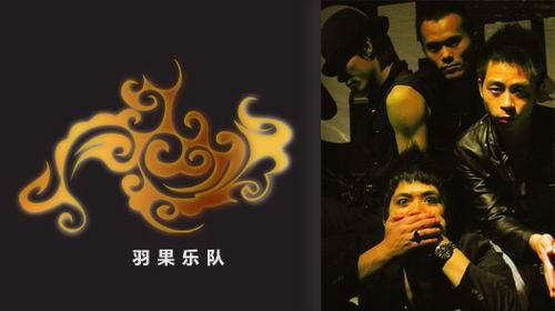 羽果乐队4