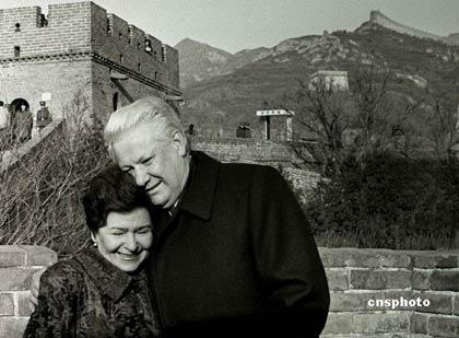 一九九二年叶利钦夫妇享受登上长城的幸福。中新社发 贾国荣 摄