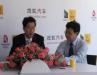 [访谈视频]一汽丰田高层王法长先生