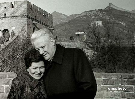 叶利钦夫妇享受登上长城的幸福
