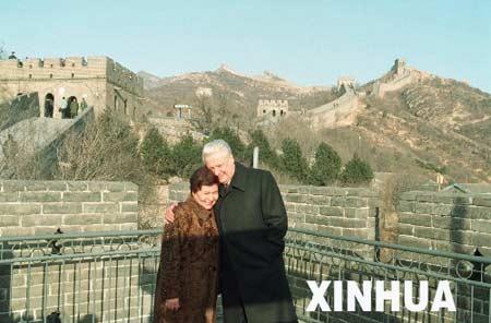 叶利钦与夫人在长城上。