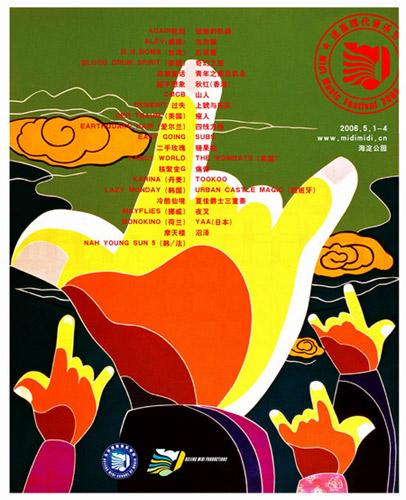 2006迷笛现代音乐节宣传海报