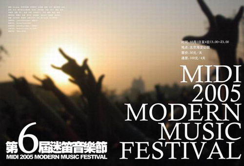 2005迷笛现代音乐节宣传海报