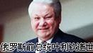 叶利钦逝世博客专题
