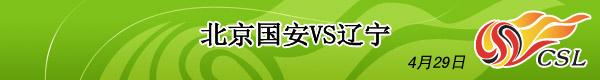 北京VS河南