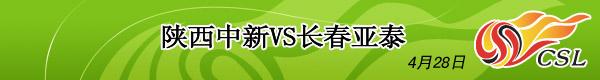 陕西VS青岛,2007中超第2轮,中超视频,中超积分榜,中超射手榜