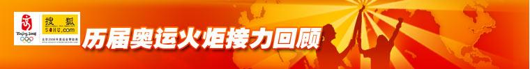 奥运火炬精彩瞬间,奥运火炬,火炬传递,北京奥运火炬