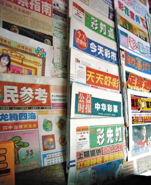"""街头公然叫卖 """"六合彩""""码报(图)"""