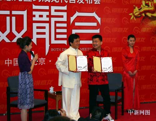 著名动作影星成龙在北京人民大会堂正式与得意龙体育用品有限公司签约,成为该公司的形象代言人