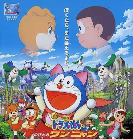 哆啦A梦动画版