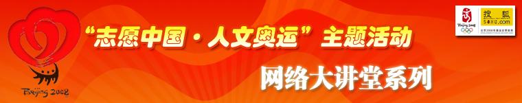 """""""志愿中国·人文奥运""""之网络大讲堂系列"""