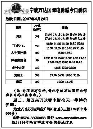 宁波万达国际电影城今日影讯(图)