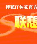 联想,联想集团,联想移动,奥运,2008,北京奥运会