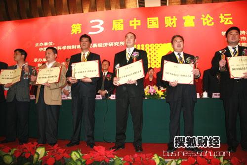 第三届中国财富论坛,搜狐财经