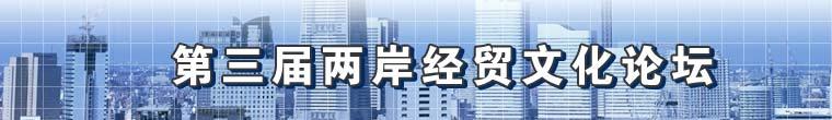 第三届两岸经贸文化论坛