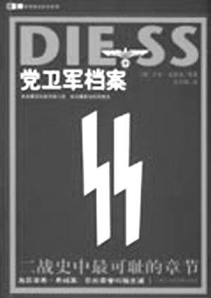 """中国博客""""上发表了一篇文章,认为""""中国名牌""""标志酷似纳粹高清图片"""