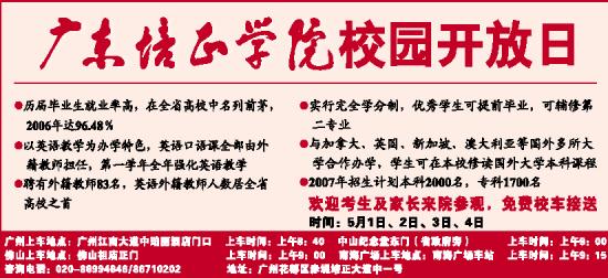 广东培正学院(图)