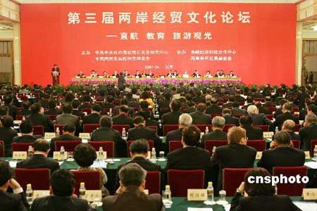 """四月二十八日上午,主题为""""直航、教育、旅游观光""""的第三届两岸经贸文化论坛在北京人民大会堂金色大厅开幕。 中新社发 毛建军 摄"""