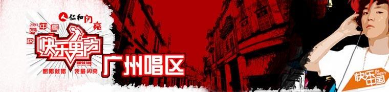 2007快乐男声广州唱区