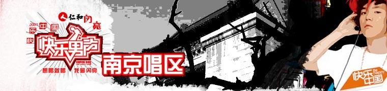 南京唱区—2007快乐男声