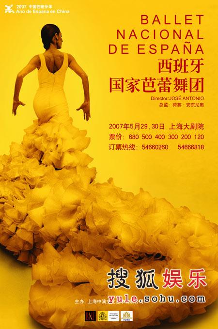 西班牙国家芭蕾舞专场演出华美海报