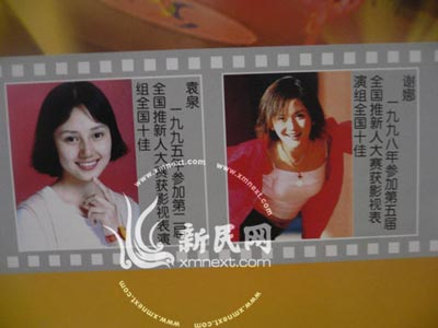 全国推新人大赛的宣传资料显示袁泉、谢娜都参加过该比赛