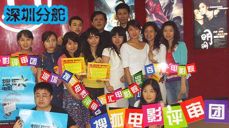 搜狐娱乐电影评审团