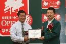 图文:北京公开赛收杆 亚巡主席给华彬颁发证书