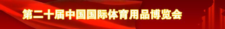 第二十届中国国际体育用品博览会