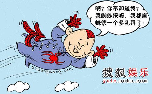 漫画由耳东东动漫独家提供,转载请注明出处