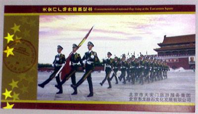天安门升国旗明信片